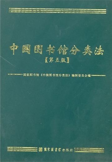中图分类法-第五版